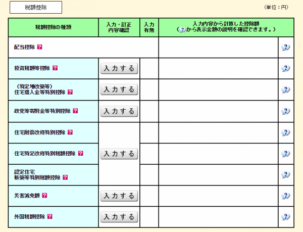 genzei_syorui_10