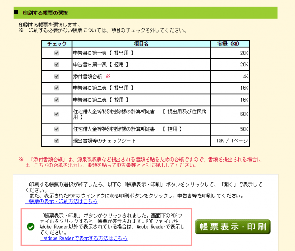 genzei_syorui_27