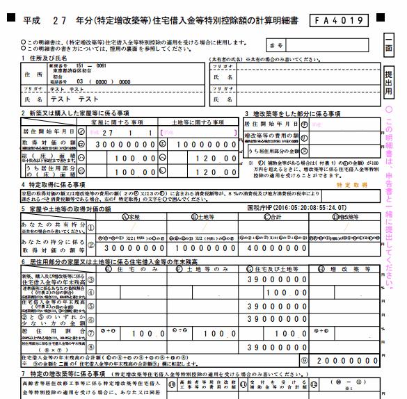 genzei_syorui_29