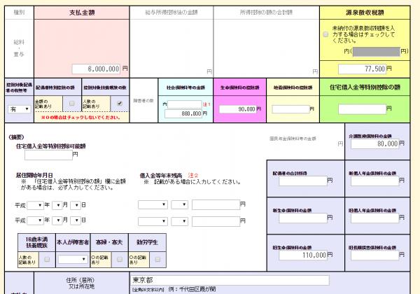 genzei_syorui_8