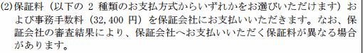 mizuho_jimutesuryo