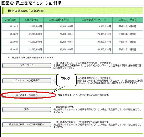 sumainote_kuriagemoshikomi